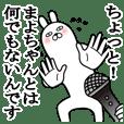 Sticker gift to mayo Funnyrabbit love
