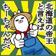 ちーちゃんが使う面白名前スタンプ北海道弁