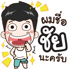 my name is chai cool boy - LINE stickers   LINE STORE