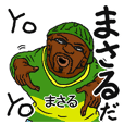 【まさる/マサル】専用名前スタンプだYO!