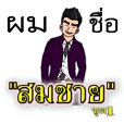 "Mr."" Somchai """