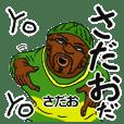【さだお/サダオ】専用名前スタンプだYO!