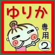 Convenient sticker of [Yurika]!2