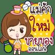 Online Shop Mai