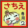 [さちえ]の便利なスタンプ!2