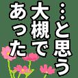 大槻さん名前ナレーション