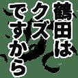 鶴田さん名前ナレーション