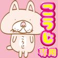 【こうじ】専用・顔がおっさんネコ