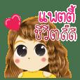 Patty's Life Animation Sticker