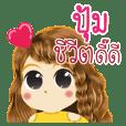 Pum's Life Animation Sticker