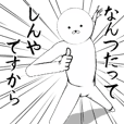 ホワイトな【しんや】