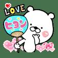 【ヒョン】へ送る白熊クマタオ名前スタンプ