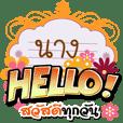 Hello Nang