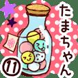 【たまちゃん】専用11