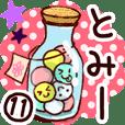 【とみー】専用11
