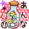 【あんな】専用11