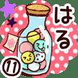 【はる】専用11