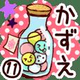 【かずえ】専用11.