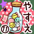 【やすえ】専用11