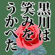 黒川さん名前ナレーション