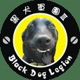 黑犬軍團-3