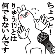 Sticker gift to ryuji Funnyrabbit love