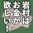 岩村さん名前ナレーション