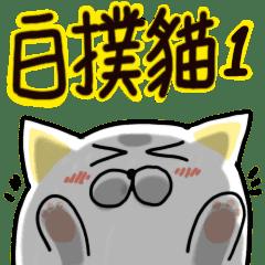 白撲貓來了
