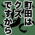町田さん名前ナレーション