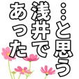 浅井さん名前ナレーション