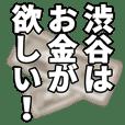 渋谷さん名前ナレーション