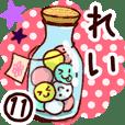 【れい】専用11
