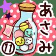 【あさみ】専用11