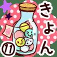 【きょん】専用11