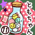 【ともちゃん】専用11