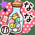 【なな】専用11