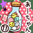 【あーちゃん】専用11