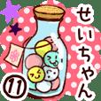 【せいちゃん】専用11