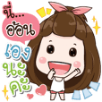 my name is Aon cute