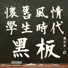 黑板 No. 1