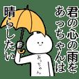 【あっちゃん】自由すぎるスタンプ【専用】