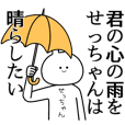 【せっちゃん】自由すぎるスタンプ【専用】