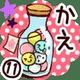 【かえ】専用11