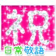 ▷大人きらめくお祝い☆誕生日☆日常敬語