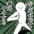 ホワイトな【瀬川・せがわ】