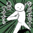 ホワイトな【亀田・かめだ】