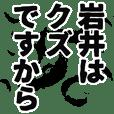 岩井さん名前ナレーション