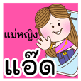 Mae Ying ADD jao ka [Name set]