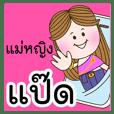 Mae Ying PADD jao ka [Name set]