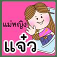 Mae Ying JAEW jao ka [Name set]